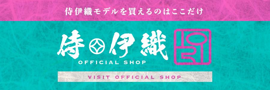 侍伊織モデルを買えるのはここだけ 侍伊織official shop
